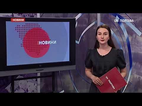 UA: Полтава: 24.05.2019. Новини. 13:30