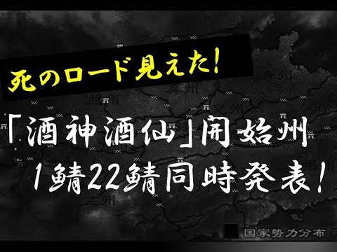 91 大三国志】「酒神酒仙」1鯖22...