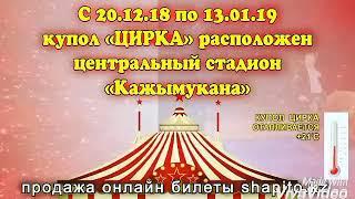 Новый год в Шымкенте