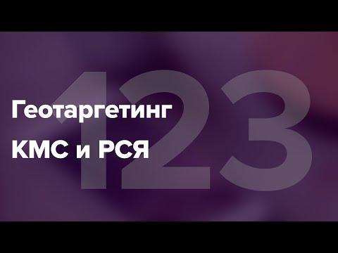 Географический таргетинг. Геотаргетинг Яндекс.Директ и Google Adwords #123