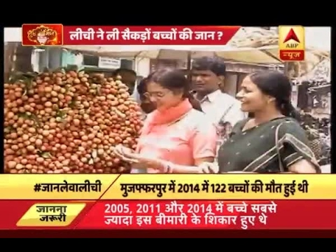 Toxins in litchi kill children in Bihar