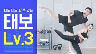 [04_태보 다이어트] 모두 함께 태보해! 남녀노소 쉽게 따라할 수 있는 태보 다이어트!! ㅣ 야핏크루 김민선·김호용