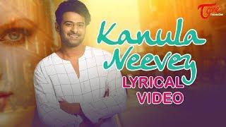 Kanulaa Neevey | Telugu Lyrical Song 2018 | By Prasannakumar Keys | Ishaq Vali - TeluguOne