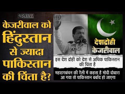 क्या Arvind Kejriwal ने कहा, 'Modi आया तो Pakistan बर्बाद हो जाएगा'