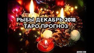 Рыбы Декабрь 2018 Таро Прогноз