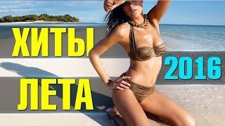 ТОП СБОРНИК(, 2016-08-10T09:54:01.000Z)