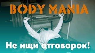 Body Mania - Не ищи отговорок. Займись спортом!!!