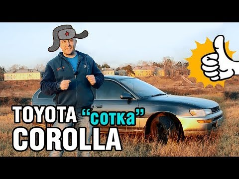 НЕ БЕРИ ЖИГУЛИ, бери простую НАРОДНУЮ тачку, Toyota Corolla универсал