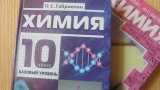 Химия. Теория строения органических соединений