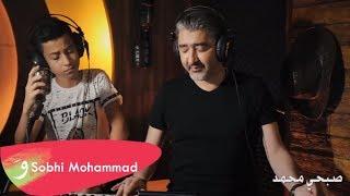 نمير البيك - الوطن غالي - صبحي محمد - من اغاني الراحل جان كارات / Sobhi Mohammad