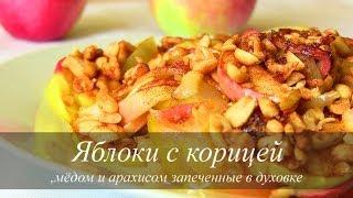 ЯБЛОКИ с корицей,мёдом и арахисом.ДЕСЕРТ  | VIKKAvideo