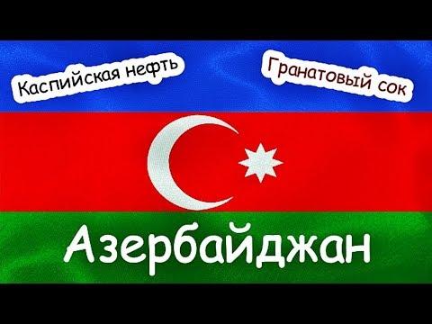 АЗЕРБАЙДЖАН | ИНТЕРЕСНЫЕ