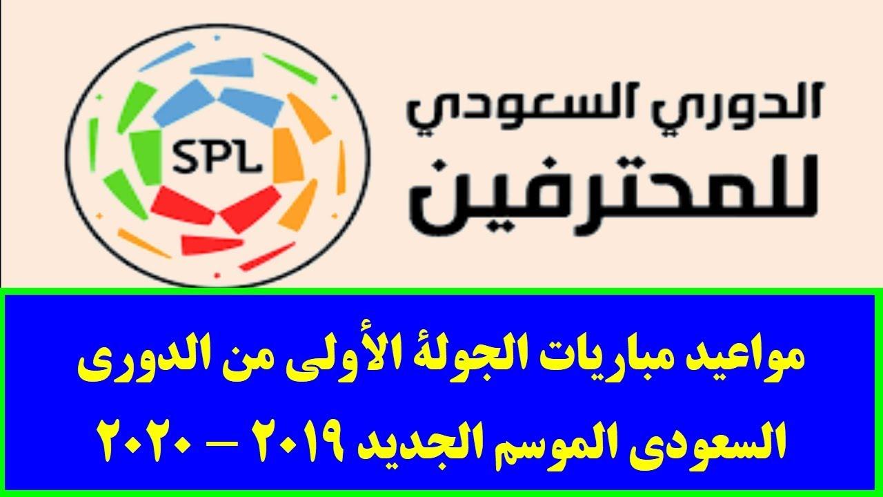مواعيد و جدول مباريات الدوري السعودي 2019 2020 والقنوات الناقلة