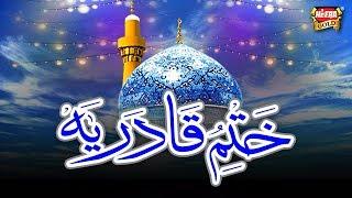 Khatam e Qadriya - Dua