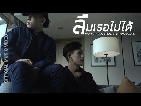 P.A.P BEAT BAND - ลืมเธอไม่ได้ (Remix) ft. P.A.P WONDERPEE (OFFICIAL MV)