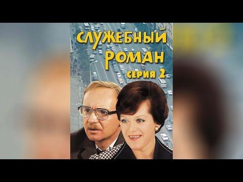 Служебный роман (1977) - смотреть онлайн