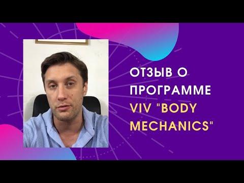 Отзыв Сергея о мастере-эксперте VIV «Body Meсhanics»