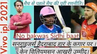 RR vs SRH | टॉस से लेकर मैच तक की पूरी जानकारी | PRE MATCH PRESENTATION | Dharmendra Rawat