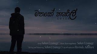 Sahan Liyanage Mathake Hasarel Cover DUSHYANTH WEERAMAN
