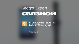 Связной. Настраиваем гаджет на Android Wear с нуля. Часть 3