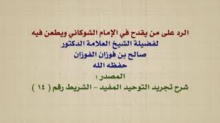 الشيخ صالح الفوزان : الرد على من يقدح في الإمام الشوكاني ويطعن فيه
