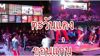 เชคซาวด์วางบล็อคกิ้งแดนเซอร์นักร้องหมอลำ สะเดิดแน่นอนคืนนี้ที่ตะวันแดงขอนแก่น!!