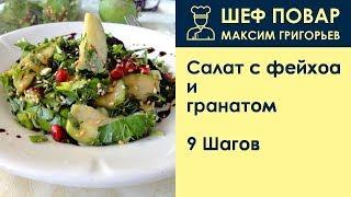Салат с фейхоа и гранатом . Рецепт от шеф повара Максима Григорьева
