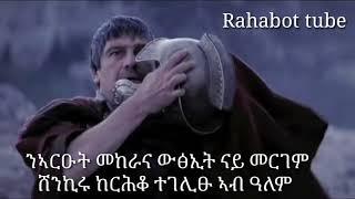 Download New Eritrean ortodox tewahdo mezmur tesekle medhanina ተሰቅለ መድሓኒና
