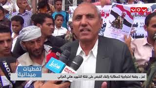 تغطيات تعز | وقفة احتجاجية للمطالبة بإلقاء القبض على قتلة الشهيد هاني العزاني