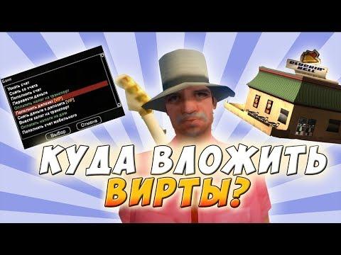 БИЗНЕС ИЛИ ДЕПОЗИТ? // ARIZONA RP
