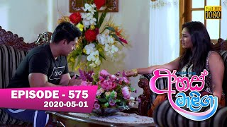 Ahas Maliga   Episode 575   2020-05-01 Thumbnail