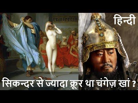 दुनिया का सबसे बड़ा शाशक चंगेज़ खां|Truth of Genghis Khan
