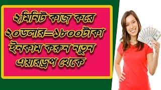 QOBI airdrop থেকে ২মিনিটে ১৮০০টাকা ইনকাম করুন / earn money online bd / online income bd 2018