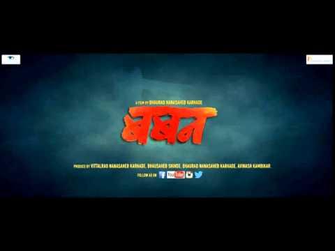 बबन मराठी चित्रपट Baban by Bhaurao Karhade 2017