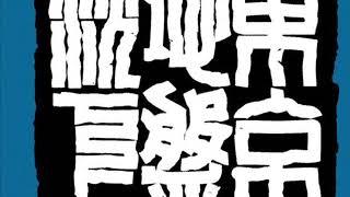 下町兄弟 仕事やりたくない アルバム「東京地盤沈下」収録。 1998年 SHI...