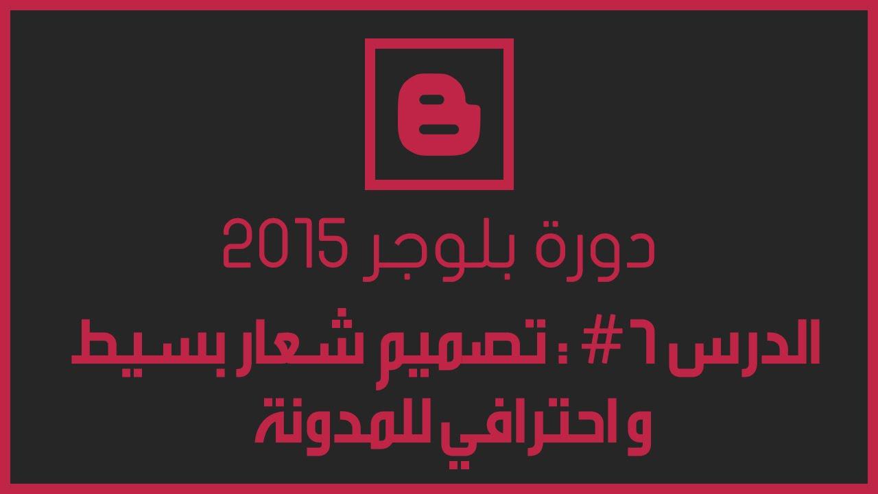 دورة بلوجر 2015 | الدرس 6 - كيفية تصميم شعار بسيط و احترافي للمدونة