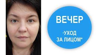 Уход за лицом в вечернее время Наталья Невзорова