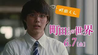 映画『町田くんの世界』(Who is 町田くん編 ①)【HD】2019年6月7日(金)公開