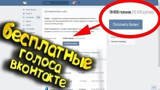 Чит на голоса Вконтакте! Голоса беслпатно!!!