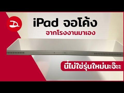 iPad Pro 2018 จอโค้ง  .. แต่ไม่ใช่รุ่นใหม่ | Droidsans - วันที่ 21 Dec 2018