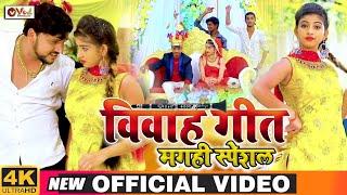 विवाह गीत स्पेशल Video | Gunjan Singh & Antra Singh Priyanka पारम्परिक शादी गीत | मगही पारिवारिक गीत