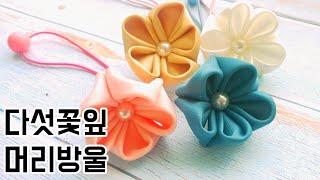 ☆89 리본공예 꽃잎 머리방울 만들기 꽃 머리끈 만들기…