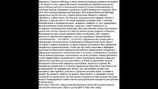 КОНЕЦ ВОЙНЫ НА УКРАИНЕ!