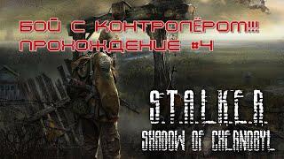 БОЙ С КОНТРОЛЁРОМ 1 НА 1 С НОЖОМ? Неужели МОНТАЖ В ВИДЕО!?  Прохождение STALKER Тень Чернобыля #4