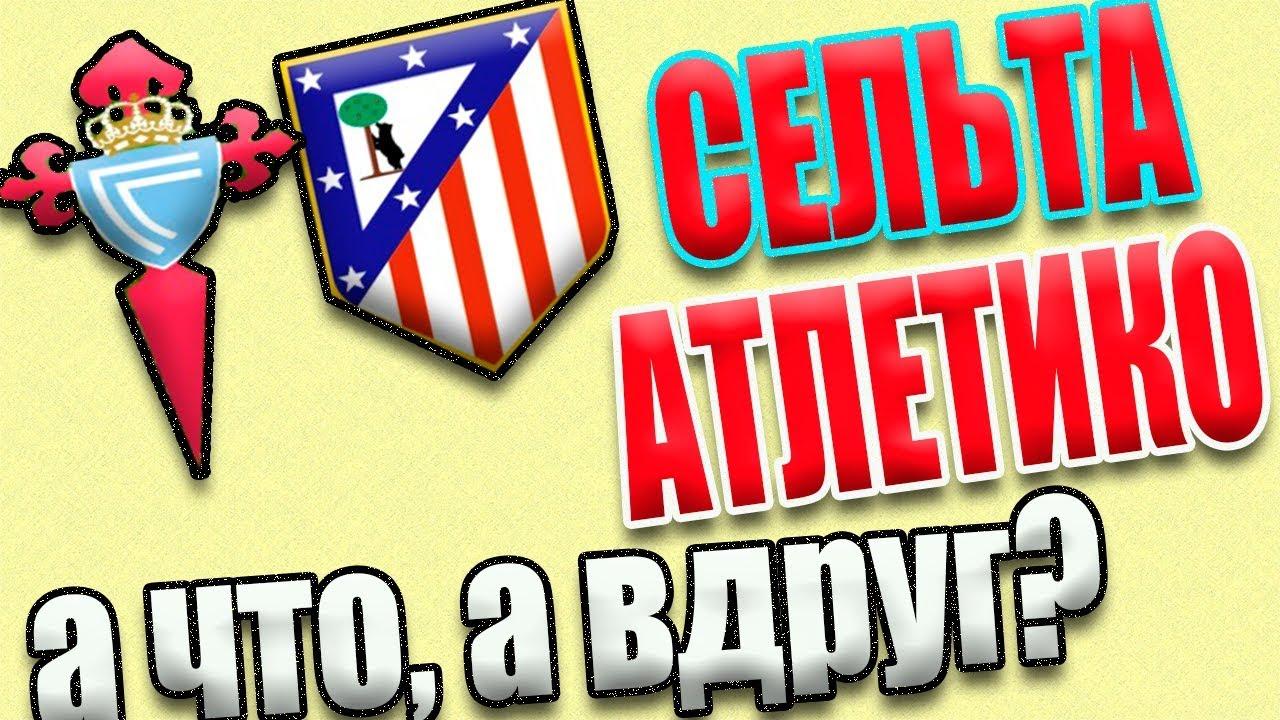 Прогноз на матч Сельта - Атлетико М: викторию одержат гости из Мадрида