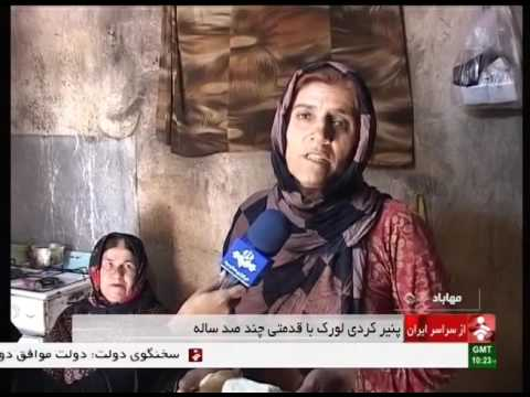 Iran Mahabad county, Lurk traditional cheese لورك پنير سنتي شهرستان مهاباد ايران