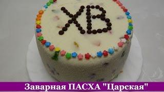 Творожная Пасха БЕЗ ТВОРОГА. Самый Лучший Рецепт!!!