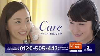 チューリッヒ「新・お客様とオペレーター篇」松木里菜 松木里菜 動画 8