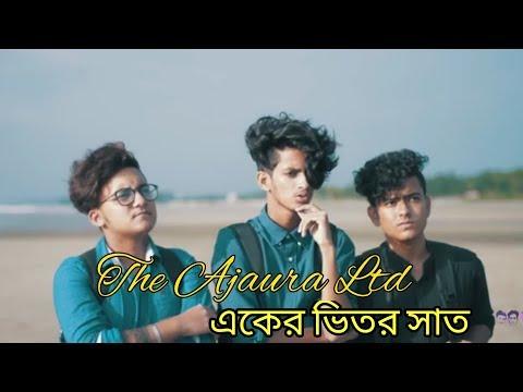 ৭ টি Best Funny Video By The Ajaira LTD / The Ajaira Ltd 2018