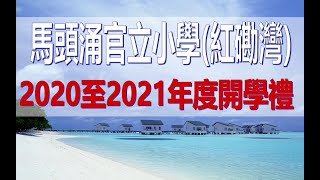 Publication Date: 2020-09-01 | Video Title: 2020-09-01 2020-2021年度 開學禮